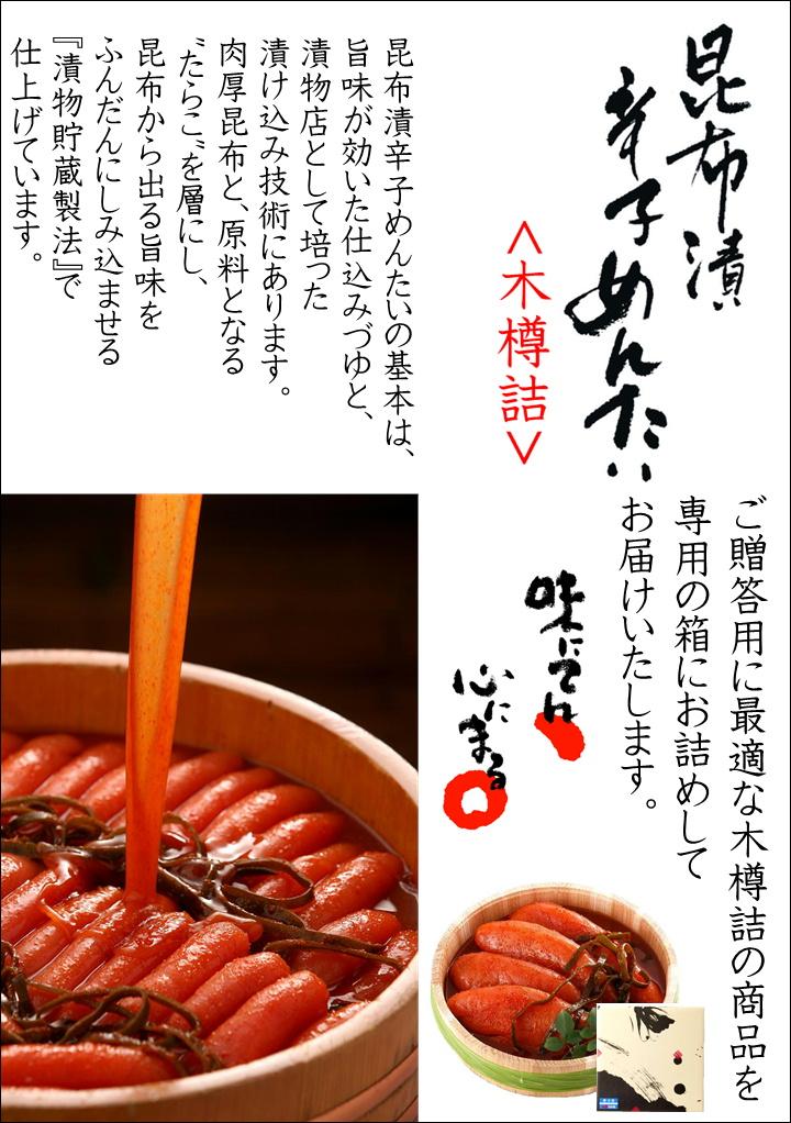 昆布漬辛子めんたい〈木樽詰〉