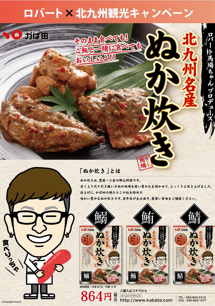 ぬか炊き(馬場ちゃん)